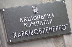 Здание «Харьковоблэнерго» заблокировали более 500 работников коммунальных предприятий