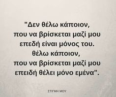 Greek quotes Greek Quotes, Just Me, Book Quotes, Philosophy, Funny Quotes, Mindfulness, Thoughts, Sayings, Words