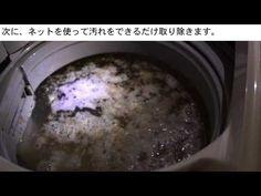 びっくりするほど汚れが落ちる!洗濯槽の洗い方 - NAVER まとめ