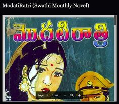 Free Novels, Free Pdf Books, Novels To Read Online, Comics, Telugu, Unique Gardens, Reading Room, Lehenga, Places