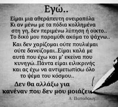 Αλκυόνη Παπαδάκη discovered by Marina Kiti on We Heart It Favorite Quotes, Best Quotes, Funny Quotes, Life Quotes, Meaningful Quotes, Inspirational Quotes, Reality Of Life, My Philosophy, Sharing Quotes