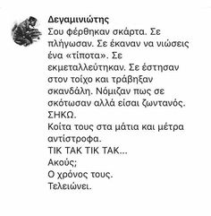 Greek Quotes, Some Words, Beautiful Words, Best Quotes, Lyrics, Mood, Thoughts, Sayings, Life