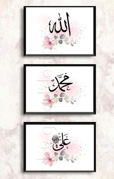 Islamisches Set Allah Mohammad saw. Ali r. Allah Wallpaper, Islamic Quotes Wallpaper, Calligraphy Wallpaper, Mode Poster, Islamic Wall Decor, Islamic Posters, Arabic Calligraphy Art, Calligraphy Alphabet, Islamic Paintings
