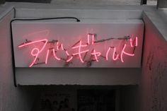 always japan <3