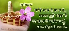 Heart Touching Motivational Life Shayari Sms Quotes in Hindi Language Fonts, Really these wordings will touch your heart, inspire Whatsapp zindagi messages