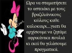 Minnie Mouse, Disney Characters, Fictional Characters, Jokes, Lol, Sexy, Humor, Husky Jokes, Memes