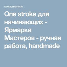 One stroke для начинающих - Ярмарка Мастеров - ручная работа, handmade