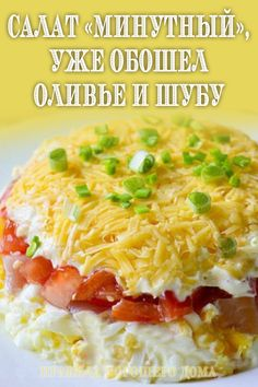 """Salad """"Minute"""" - already bypassed Olivier and Fur coat- # salads Best Appetizer Recipes, Best Appetizers, Dinner Recipes, Ukrainian Recipes, Russian Recipes, Beef Recipes, Chicken Recipes, Cooking Recipes, Beef Recipe Video"""