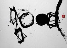 """good"" Japanese calligraphy : Goroh Tagawa"