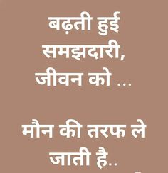 Life Lesson Quotes, Life Lessons, Life Quotes, Love Quotes In Hindi, Motivational Quotes In Hindi, Truth Quotes, Wisdom Quotes, General Knowledge Facts, Philosophy Quotes