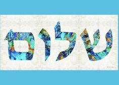 #greetingcards #jewishholiday Shalom Greeting Card featuring the painting Shalom 19 - Jewish Hebrew Peace Letters by Sharon Cummings