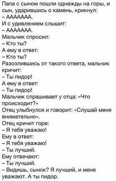 Главная страница друга My Mood, Good Mood, Russian Jokes, Life Philosophy, Stupid Funny Memes, Man Humor, Funny Comics, Wallpaper Quotes, Comedy