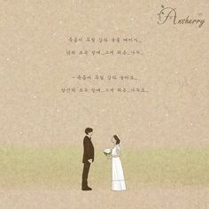 """Buckwheat Field Wedding - """"Until death parts us, every word that you say whatever it may be… me too."""" """"Until death parts us, every word that you say whatever it may be… me too. Ost Goblin, Goblin Art, Korean Words, Korean Art, Kdrama Wallpaper, Goblin The Lonely And Great God, Korea Quotes, Goblin Korean Drama, Goblin Gong Yoo"""