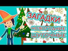 ЗАГАДКИ новогодние шуточные/загадки для детей - YouTube