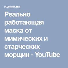 Реально работающая маска от мимических и старческих морщин - YouTube