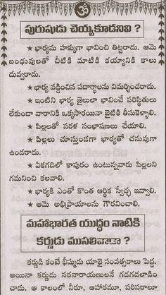 RATNASRI'sHINDU SEVASAMAJ: తాళపత్రనిధి 81 Love Quotes In Telugu, Hindu Quotes, Telugu Inspirational Quotes, Morals Quotes, Message Quotes, Wall Quotes, Life Lesson Quotes, Life Lessons, Life Quotes