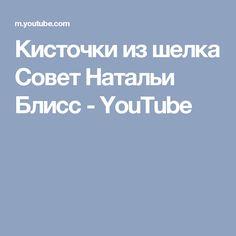 Кисточки из шелка Совет Натальи Блисс - YouTube