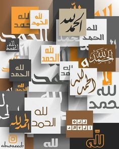 @doaamuslim @abusaeed7 -  الحمد لله عدد ما خلق وملء ما خلق #انفوجرافيك #photography #islam #تصويري #عرب_فوتو #عدستي #غرد #انستقرام #صور #السعودية #تصميمي #الكويت #دبي #فوتوشوب #مصمم #مصمم_جرافيك #psd #ابداع