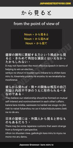 Learn Japanese Grammar: からみると (kara miru to)