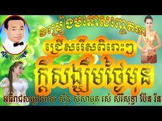 ចម្រៀងអត្ថាធិប្បាយ Sin Sisamuth Song Commentary Collection   Steung Sangke Vol # 6 - YouTube