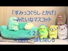<2>「すみっコぐらし とかげ」みたいな3Dマスコット - YouTube
