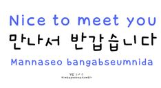 Okay so this is a more polite/formal way of saying 'nice to meet you' than the previous post 'mannaseo bangaweoyo'. *recommendation from eggxdrop-soup :) korean words Korean Slang, Korean Phrases, Korean Quotes, Korean Words Learning, Korean Language Learning, Learn A New Language, Learn Basic Korean, How To Speak Korean, Okay In Korean