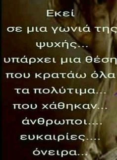 Greek Quotes, Wise Quotes, Strong Women, Lyrics, Wisdom, Facts, Thoughts, Writing, Feelings