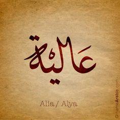 #Alia #Arabic #Calligraphy #Design #Islamic #Art #Ink #Inked #name #tattoo Find your name at: https://namearabic.com