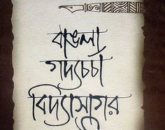 satyajit ray calligraphy - Google Search