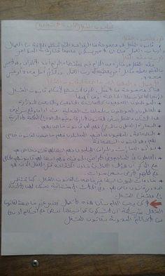 قانون الشغل المغربي Education Personalized Items Event Ticket
