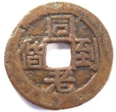 "Chinese Marriage Charms.This marriage charm expresses the wish that the couple will live a long and prosperous life together.There are inscriptions on both sides which are read in an unusual manner: top, left, right, bottom.The inscription at the far left is tong xie dao lao (同偕到老) which means ""May you grow old together (as husband and wife)"".The inscription at the near left is fu gui shuang quan (富 贵双全) which translates as ""Wealth and honor both complete"".This charm has a diameter of 25.7…"