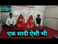 बिना किसी दहेज़ के हुई शादी सतलोक आश्रम मुंडका रमैणी - YouTube Son Of God, Free Books, Youtube