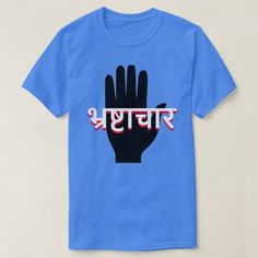 a hand and corruption in Hindi (भ्रष्टाचार) T-Shirt - tap, personalize, buy right now! Types Of T Shirts, Foreign Words, Hindi Words, Tshirt Colors, Funny Tshirts, Trendy Fashion, Fitness Models, Language, Tees