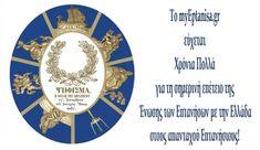 155η επέτειος της Ένωσης των Επτανήσων με την Ελλάδα! Social Security, Personalized Items