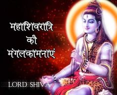 There are four main sects within Hinduism: Shaivism, Vaishnavism, Shaktism, Smartism, in which six main gods are worshiped Shivratri Wallpaper, Shiva Wallpaper, Shiva Hindu, Shiva Shakti, Maha Shivaratri Wishes, Mahashivratri Images, Latest Images, Festivals Of India, Om Namah Shivaya