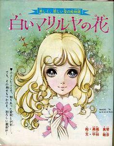Takahashi Macoto / Deluxe Margaret, Winter 1969