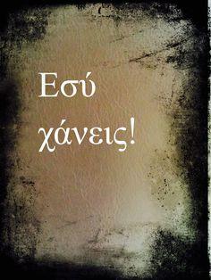 Greek Quotes, Crush Quotes, Goals, Adidas, Funny, Life, Amor Quotes, My Crush Quotes, Funny Parenting