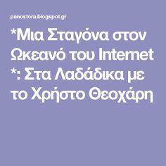 *Μια Σταγόνα στον Ωκεανό του Internet *: Στα Λαδάδικα με το Χρήστο Θεοχάρη