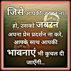 Deep hindi quotes in english - quotes of the day Love U Mom Quotes, Needing You Quotes, Country Love Quotes, Perfect Love Quotes, Morning Love Quotes, Love Yourself Quotes, Good Life Quotes, Hurt Quotes, Strong Quotes