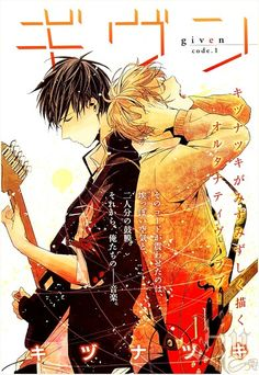 """Manga: Given    Suddenly meeting a guy on his favourite  spot embracing his guitar while sleeping. """"Can you teach me how to play it?""""   Joining his band, the relationship between them increases, but the past is like a wall, getting in the way..  ©summary by _AnimeWay_ Enjoy"""