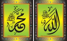 Allah Calligraphy, Islamic Art Calligraphy, Islamic Quotes, Quran, Diy And Crafts, My Love, Artwork, Muhammad, Wallpaper