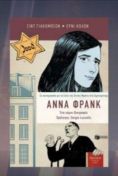 «Άννα Φρανκ»: Κριτική του graphic novel των Σιντ Γιάκομπσον και Έρνι Κολόν