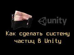 (22) Как сделать систему частиц в Unity 3D [ThrillaBit Cafe] - YouTube North Face Logo, The North Face, Unity, Logos, Youtube, Logo, Youtubers, Youtube Movies
