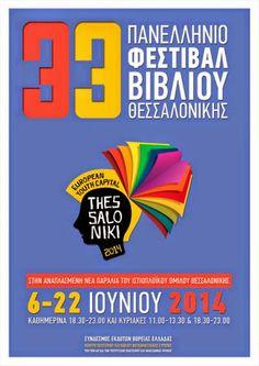 φεστιβάλ βιβλίου 2014 παραλία θεσσαλονίκης