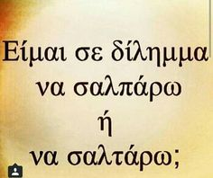 Greek Quotes, English Quotes, Languages, Positivity, Smile, Humor, Funny, Idioms, Humour