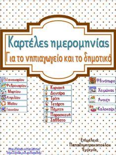 Καρτέλες ημερομηνίας για το νηπιαγωγείο και για το δημοτικό σχολείο.(… Matou, Class Decoration, Kindergarten, Presentation, Journal, Education, Day, School, Seasons