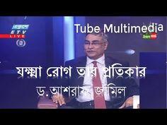যক্ষ্মা রোগ Multimedia, Tube, Channel