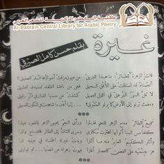 غيرة - مجلة العربي 1958 م