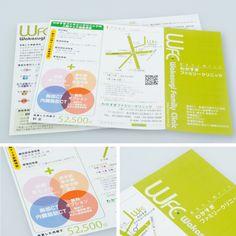 実績サンプル|パンフレット作成・巻き三つ折りパンフレットを作成するならデザイン~印刷まで渋谷印刷場