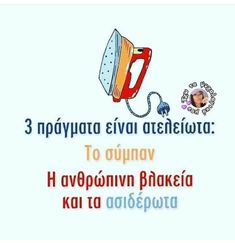 Ancient Memes, Funny Greek Quotes, Unique Quotes, Funny Phrases, Just Kidding, True Words, Funny Photos, Quote Of The Day, Hilarious